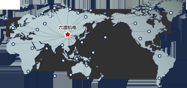 六渡机电在全球