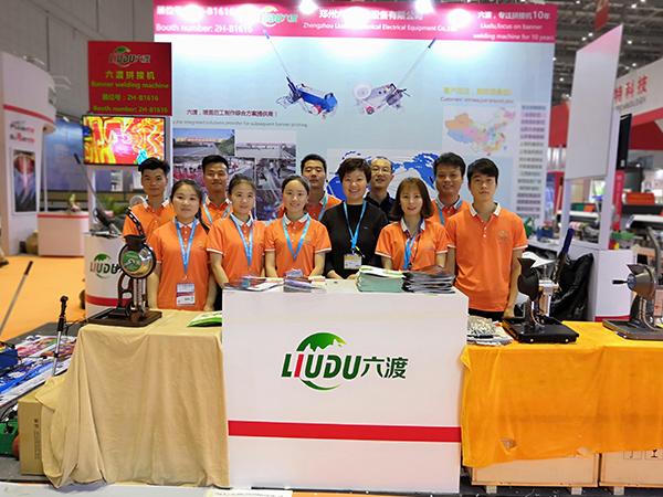 2018年上海国际喷印展