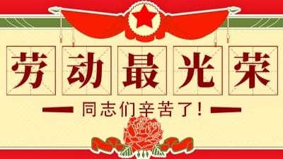 """郑州六渡2020年""""五一劳动节""""放假通知"""