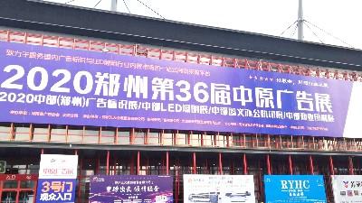 郑州六渡2020年中原广告展圆满结束