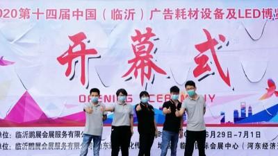 郑州六渡2020年全国巡展--临沂展会