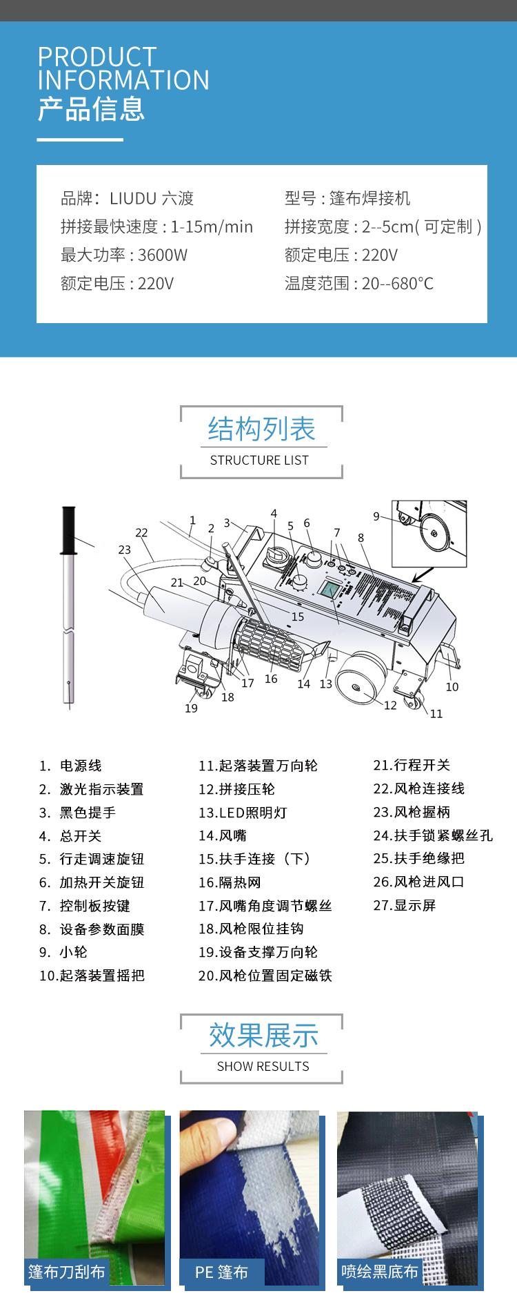 六渡pvc篷布热合机焊接机