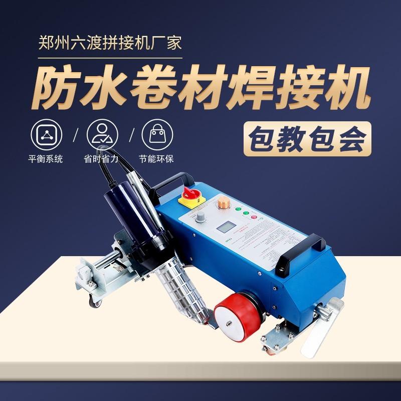 六渡防水卷材焊接机