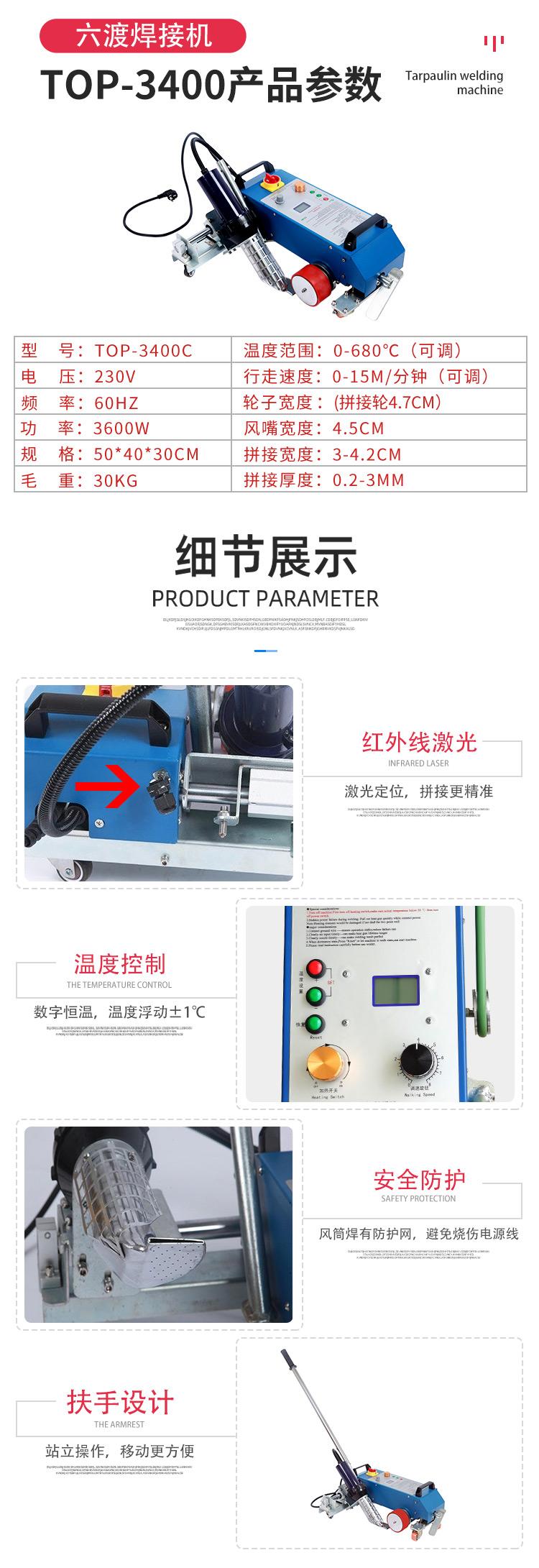 TPO防水卷材焊接机