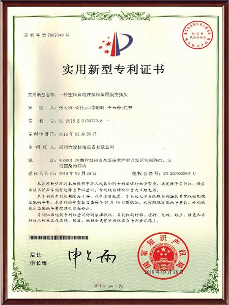 航空插头专利证书