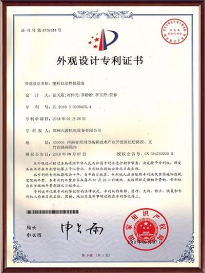 自动焊接设备外观设计专利证书
