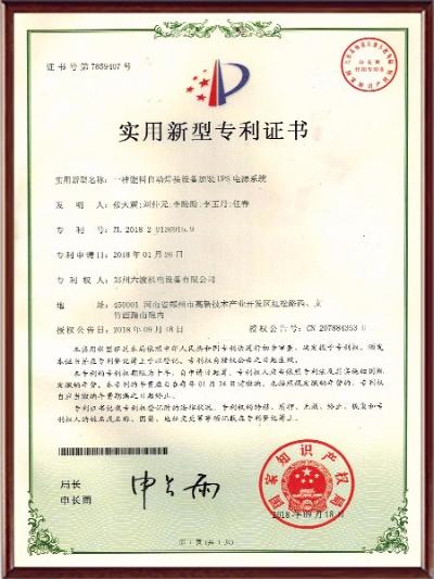 电源系统专利证书