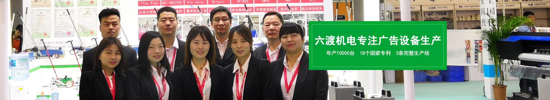 六渡机电专注广告设备生产
