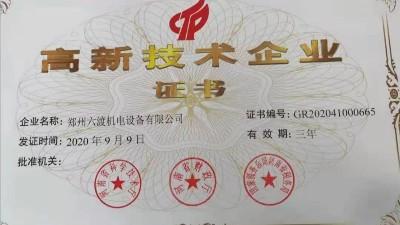 热烈祝贺郑州六渡机电设备有限公司荣获高新技术企业!