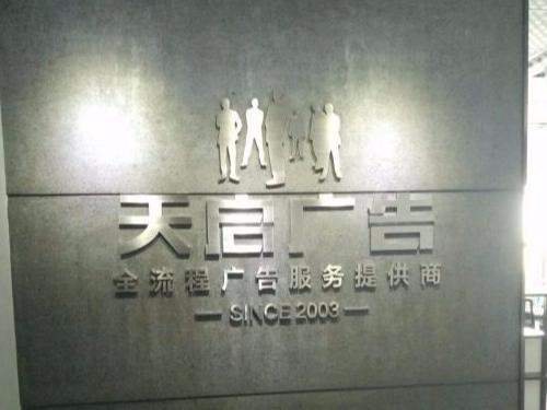 天启广告邓总说一直用六渡机电的拼接机,很放心