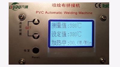拼接机温度会不会不稳定,容易把布烧坏?