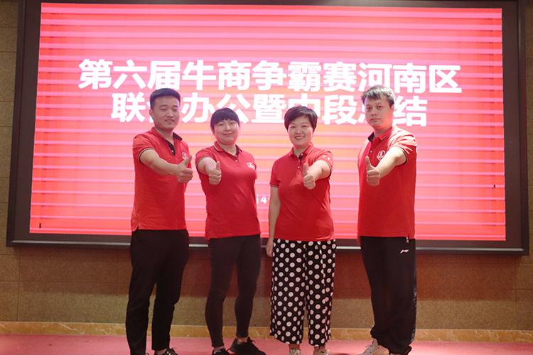 郑州六渡参加牛商争霸赛