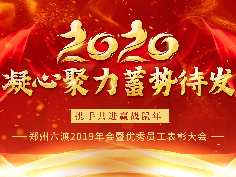 2019六渡年会盛典