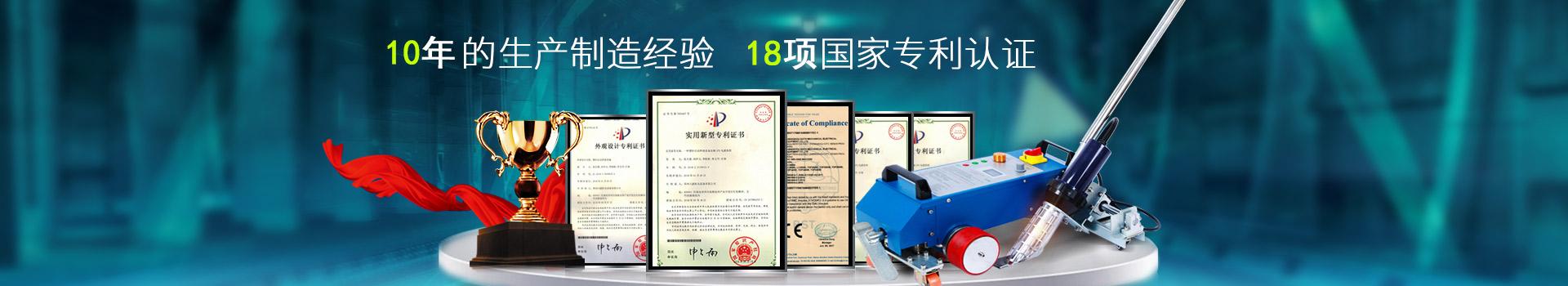 六渡,10年的生产制造经验,18项国家专利认证