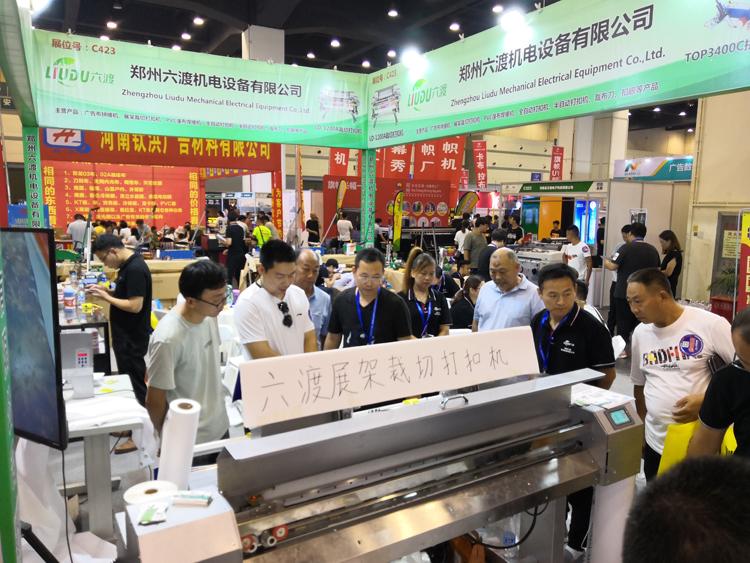 郑州六渡展会客户围观